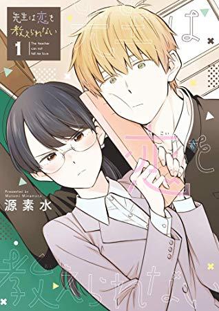 Motomi Minamoto, Sensei wa Koi wo Oshierarenai, Teacher, Student, Blackboard, Cute, Manga,